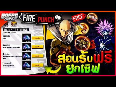 """Free Fire สอนรับของ""""เพชร""""💎ฟรีๆ ยกเซิฟ✅ (One-Punch Man )ลุ้นรับเพชร 19,999 เพชรฟรีๆ สายฟรีห้ามพลาด!✅"""