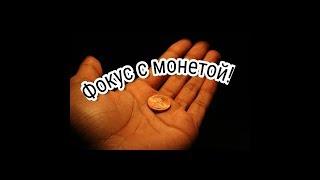 Фокус с монетой! Простой трюк с монеткой! ОБУЧЕНИЕ!!!