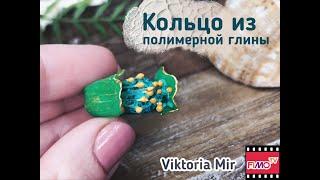 Мастер-класс: Весеннее кольцо из полимерной глины FIMO/polymer clay tutorial