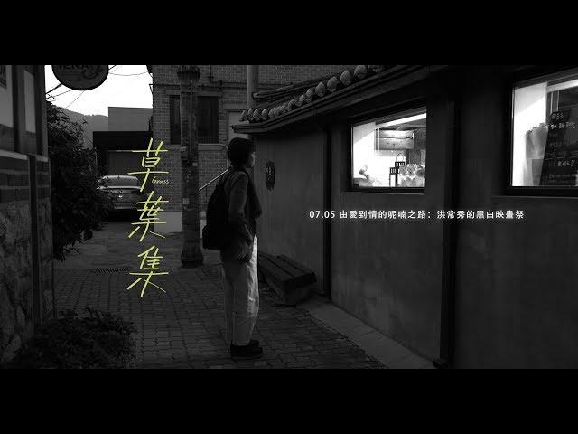 《草葉集》Grass │ 07.05 由愛到情的呢喃之路:洪常秀的黑白映畫祭