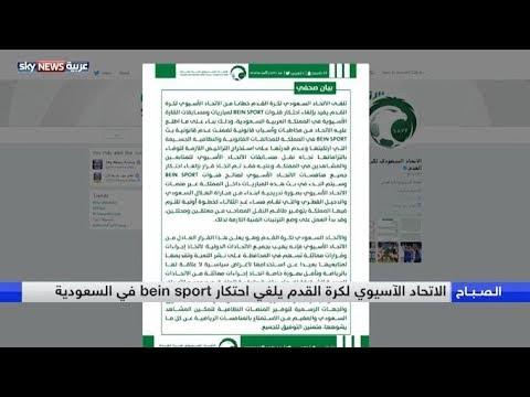 الاتحاد الآسيوي لكرة القدم يلغي احتكار bein sport في السعودية  - 09:53-2019 / 3 / 12