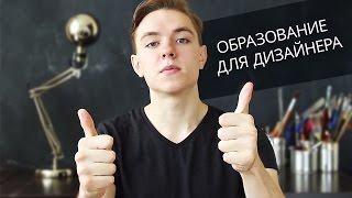 видео Как поступить в колледж дизайна в Москве после 9 класса