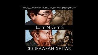 ШYNGYS - Жоғалған ұрпақ (Official Video)