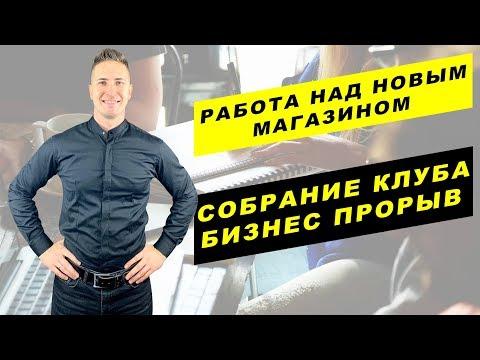 """РАБОТА НАД НОВЫМ МАГАЗИНОМ. СОБРАНИЕ КЛУБА """"Бизнес прорыв"""". Пром. Prom. Продажи на Prom.ua"""