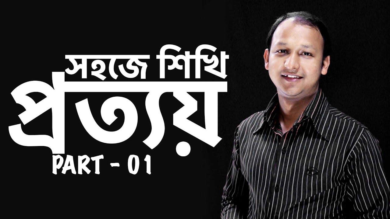 Download প্রত্যয় (Prottoy) | Part - 01 | Bangla 2nd Paper | SSC | HSC | Admission Test | BCS | Classroom