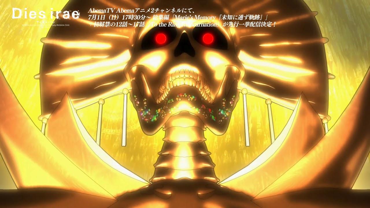 Tvアニメ Dies Irae ディエス イレ 公式サイト