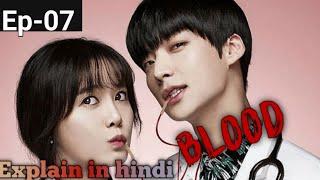 Blood Korean drama explain in Hindi episode-07 || Diamond Screen