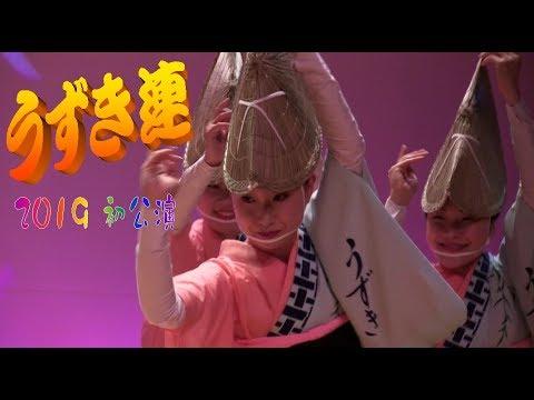 うずき連 2019 2 3 初踊り