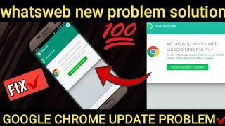 Whatscan whatsweb google update problem solution 2 july 2019