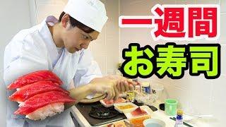 一週間お寿司だけを作り続けたらどれだけ上達するのか? thumbnail