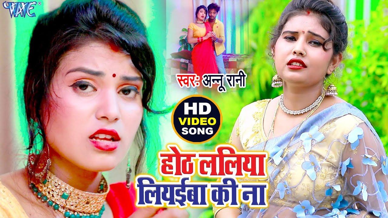 होठललिया लियईबा की ना - #Anu Rani का धूम मचा देने वाला गाना - Hothlaliya Liyaiba Ki Na - New Song