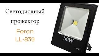 Светодный прожектор Feron LL-839 мощность 50W(Короткий обзор LED прожектора 50W от производителя Feron. Функциональность, разборка, подключение. Купить можно..., 2015-08-18T08:09:57.000Z)