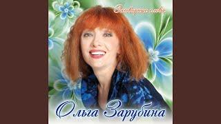 Ольга Зарубина - А мне покоя нет