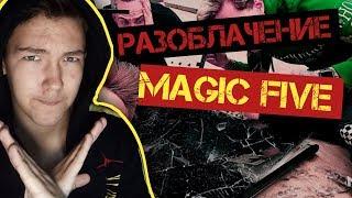 РАЗОБЛАЧЕНИЕ Magic Five   Секреты фокусов   Иллюзия Волка