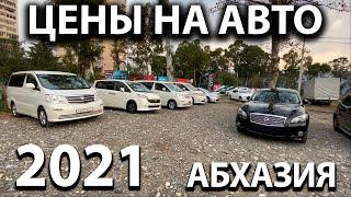 Цены на автомобили в Абхазии в 2021 году