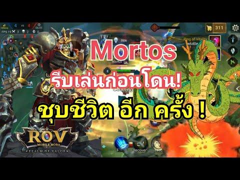 ⚡Garena RoV Thailand #153   Mortos รีบเล่นก่อนโดนชุบชีวิต! 5555