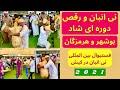 Iranian Music (Persian Music) Ney Anban 2021 نی انبان رقص شاد بندری دوره ای