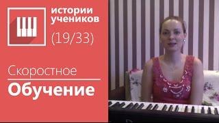 Лучшие уроки на Фортепиано и Синтезаторе для начинающих отзывы учеников (Мария Суслова)