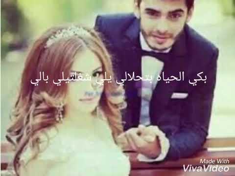 عشت عشانك بكره لجلي متبي حلالي