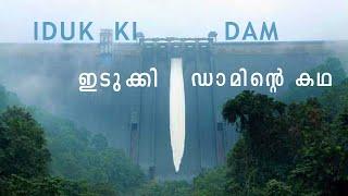 History of Idukki Dam I  ഇടുക്കി ഡാമിന്റെ ചരിത്രം