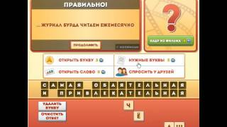 ОТВЕТЫ игра ФРАЗЫ ИЗ ФИЛЬМОВ 156, 157, 158, 159, 160 уровень. Одноклассники.