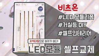 비츠온 LED모듈 거실등 리폼