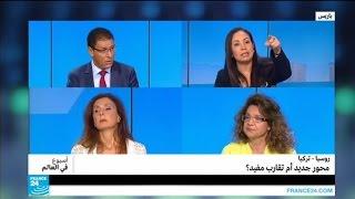 ...أسبوع في العالم: التوتر السعودي الإيراني والعلاقات ا