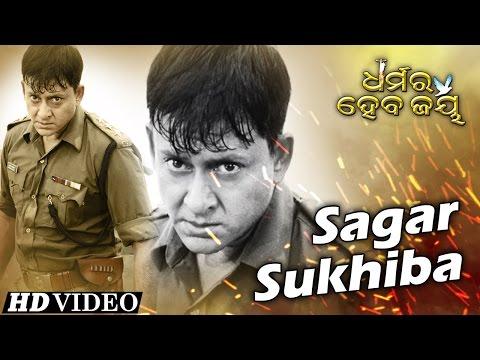 SAGAR SUKHIBA | Motivational Song I DHARMARA HEBA JAY I Siddhanta