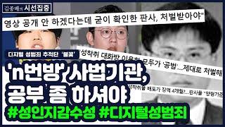 """[김종배의 시선집중] """"사법기관, 디지털 성범죄 공부 좀.."""" - 추적단 불꽃"""