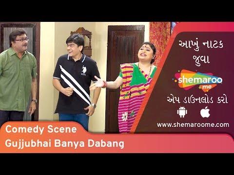 Gujjubhai Banya Dabang | Comedy Scene 5 | Siddharth Randeria | Hillarious Comedy Scene