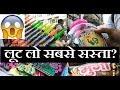 Cheap Holi Colors, Pichkari, Gulal, Water Balloon Sadar Bazar & Wholesale Toys Market Delhi