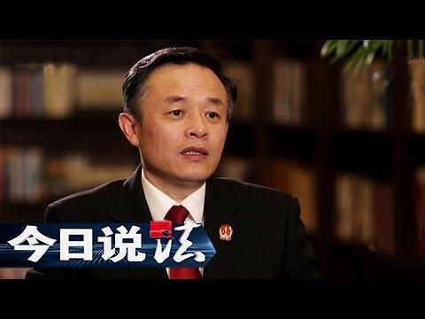 《今日说法》 20171205 大法官开庭 无法回头(下) | CCTV