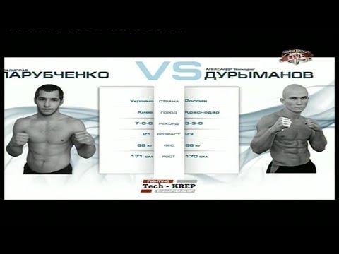 Александр Дурыманов vs. Владислав Парубченко   Alexander Durymanov vs. Vladislav Parubchenko   TKFC