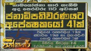 Siyatha Paththare | 07.10.2019 | Siyatha TV Thumbnail