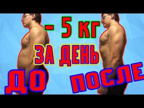 Как похудеть на 5 кг за день без тренировок / Минус 5 кг за день! / РАЗРУШИТЕЛЬ МИФОВ №2