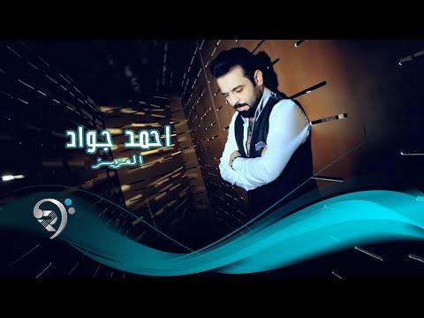 احمد جواد - العزيز / Offical Video