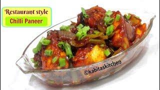 Chilli Paneer Recipe | होटल जैसा चिल्ली पनीर | Paneer Chilli Dry | Starter Recipe | KabitasKitchen
