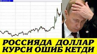 МУХИМ ХАБАР РОССИЯДА ДОЛЛАР КУТАРИЛИБ КЕТДИ