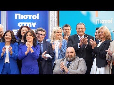 Εκδήλωση των ΑΝΕΞΑΡΤΗΤΩΝ ΕΛΛΗΝΩΝ για τις Ευρωεκλογές 2019
