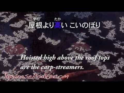 Japanese Culture - Traditional Japanese Songs - Koinobori