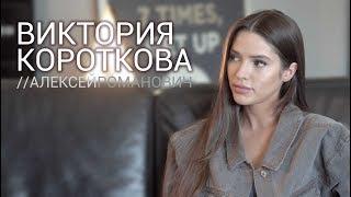 """БЕЗ ВОПРОСОВ: """"Другая"""" Виктория КОРОТКОВА. Эксклюзивное интервью к финалу Холостяка."""