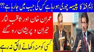 Diamer Bhasha dam fund chori hone lag pra || imran khan aur chief justice saqib nisaar  sharminda