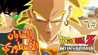 تختيم دراغون بول زد بورست ليميت #6 باردوك وبرولي   Dragon Ball Z Burst Limit
