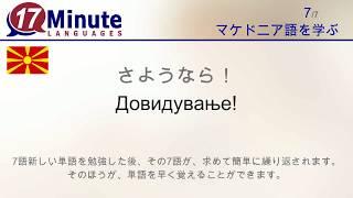 マケドニア語を学習する(無料語学コースビデオ) screenshot 2