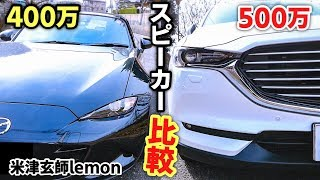 CX-8 vs NDロードスター【BOSEスピーカー比較】米津玄師 lemon マツダ MAZDA ボーズ roadster MX5