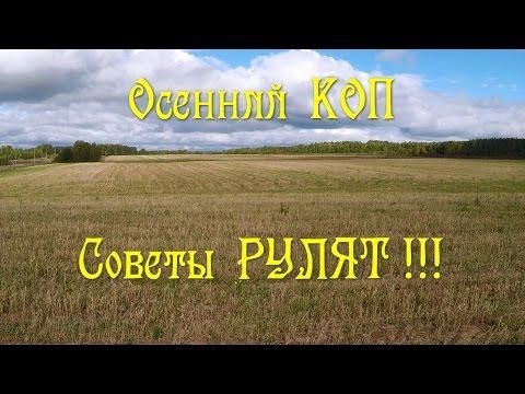 Осенний коп! советы рулЯт!!! - youtube.