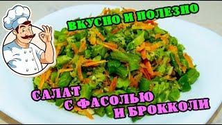 Вкусный, простой и полезный/Салат из стручковой фасоли и брокколи/Повар Поневоле