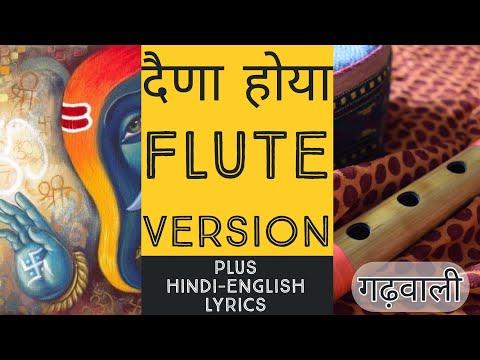 Dena Hoya [दैणा होया] Flute Version + Lyrics   Milind Panwar