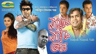 Nayok Nayok Vab   Drama   Shahriar Nazim Joy   Shimla   Tarek Shopon