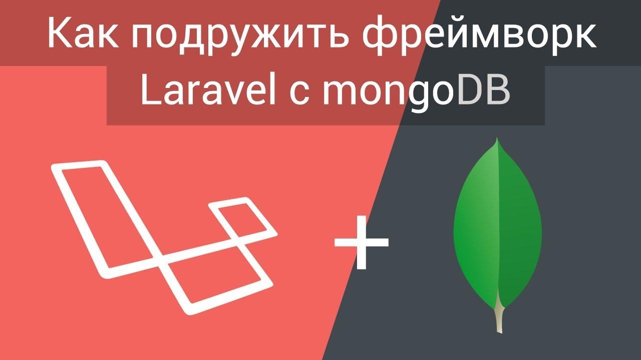 Как подружить фреймворк Laravel c MongoDb?